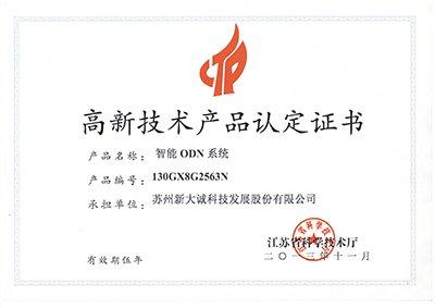 high new certificate - intelligence ODN system .jpg