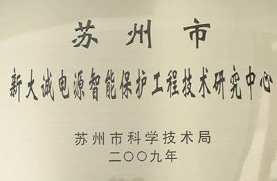 333 Suzhou engineering technology Research center .jpg
